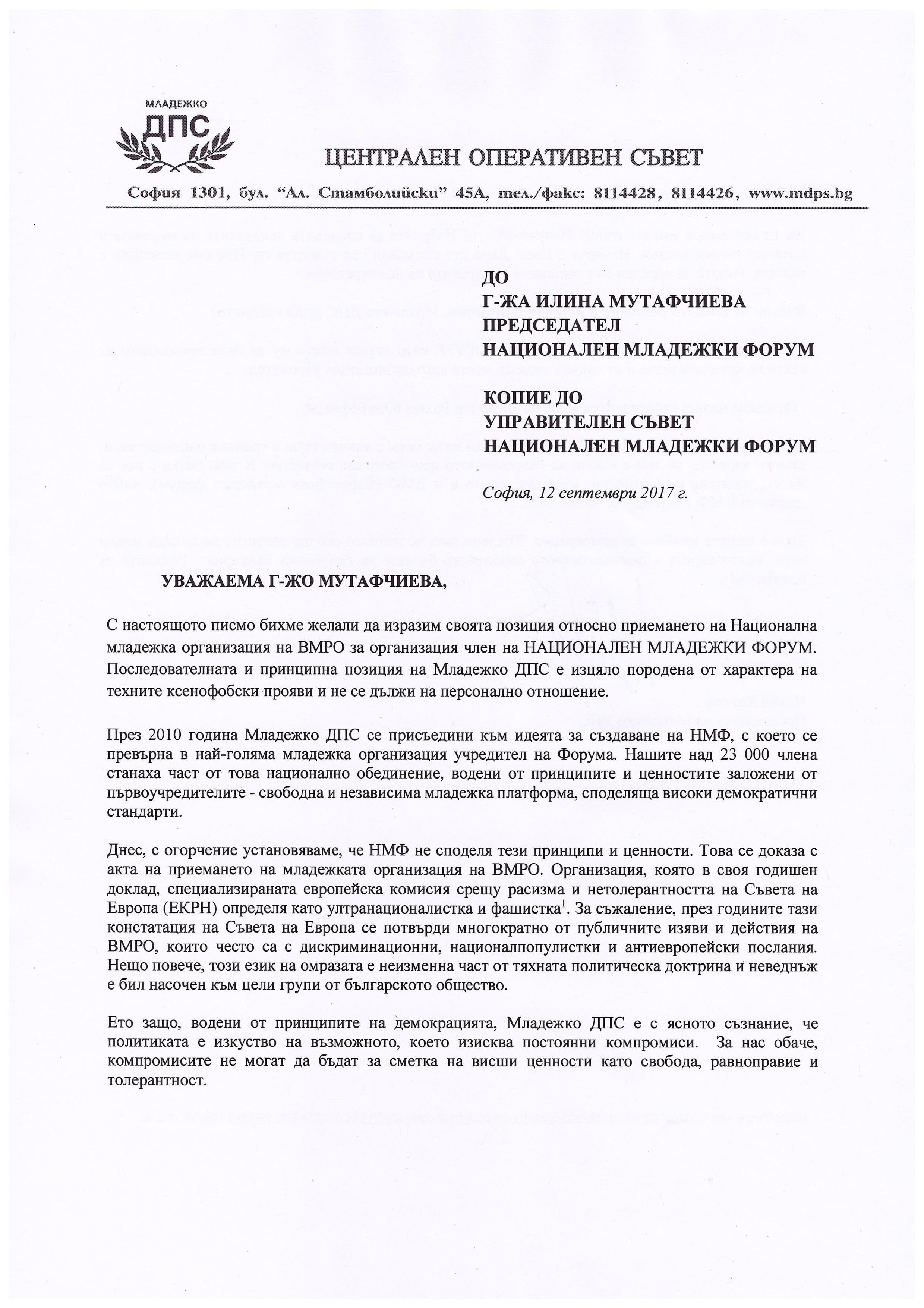 Младежко ДПС прекрати членството си в Националния младежки форум