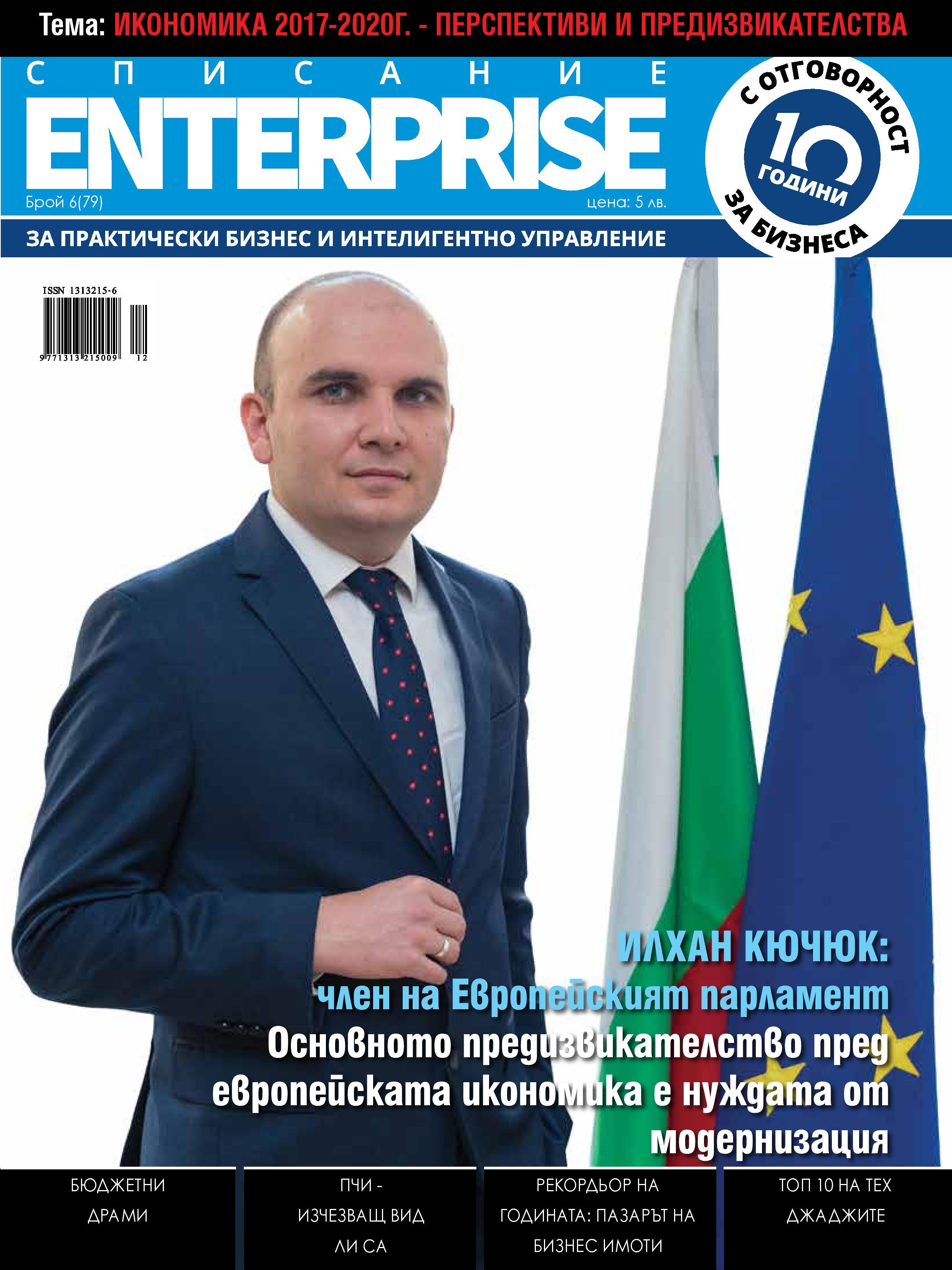 Илхан Кючюк, Enterprise: Основно предизвикателство пред европейската икономика е нуждата от модернизация